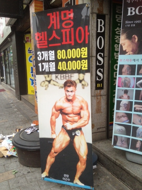 Body Builder Sign in Korea